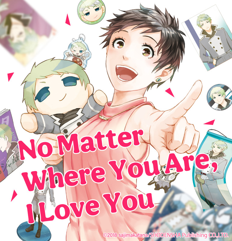 No Matter Where You Are, I Love You