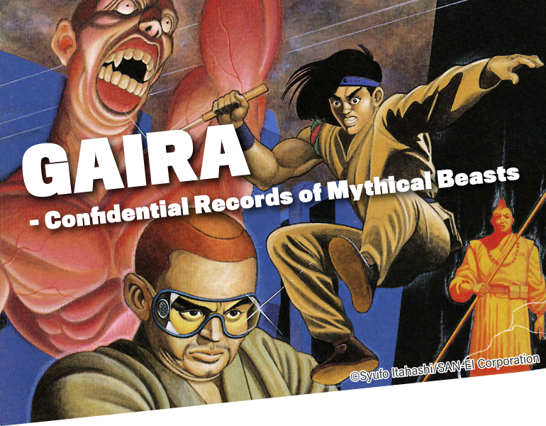 GAIRA - Confidential Records of Mythical Beasts