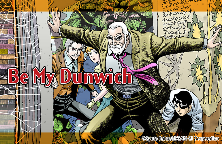 Be My Dunwich