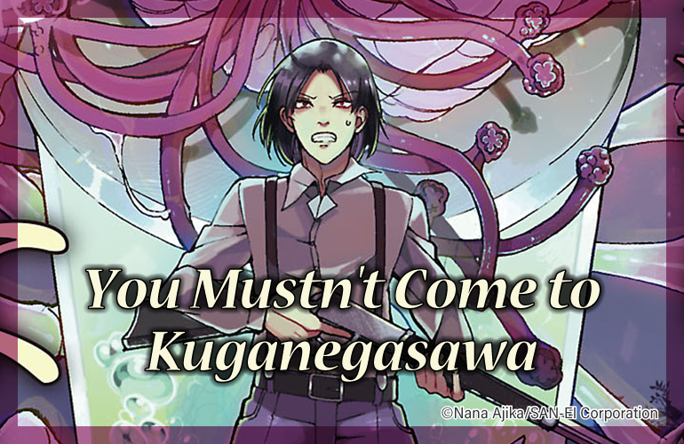 You Mustn't Come to Kuganegasawa