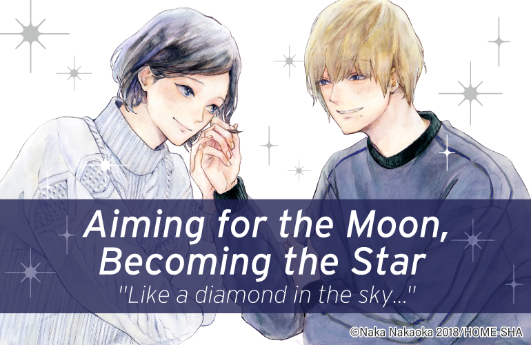 Aiming for the Moon, Becoming the Star