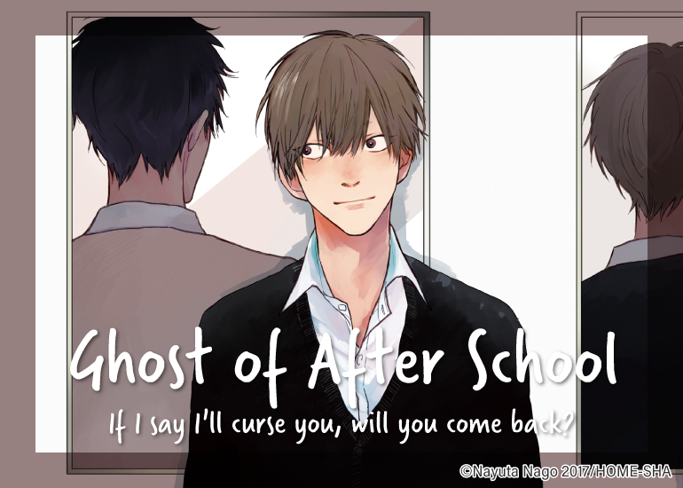 Ghost of After School