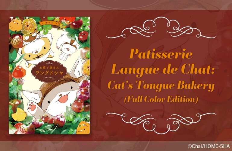 Patisserie Langue de Chat: Cat's Tongue Bakery (Full Color Edition)