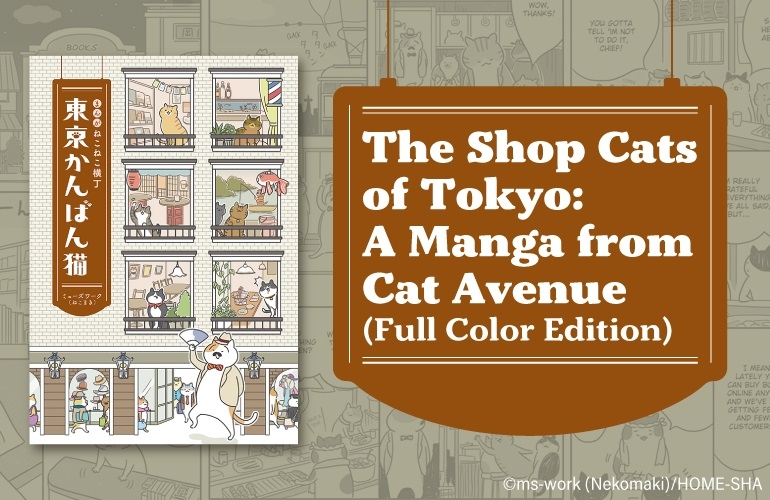 The Shop Cats of Tokyo: A Manga from Cat Avenue (Full Color Edition)
