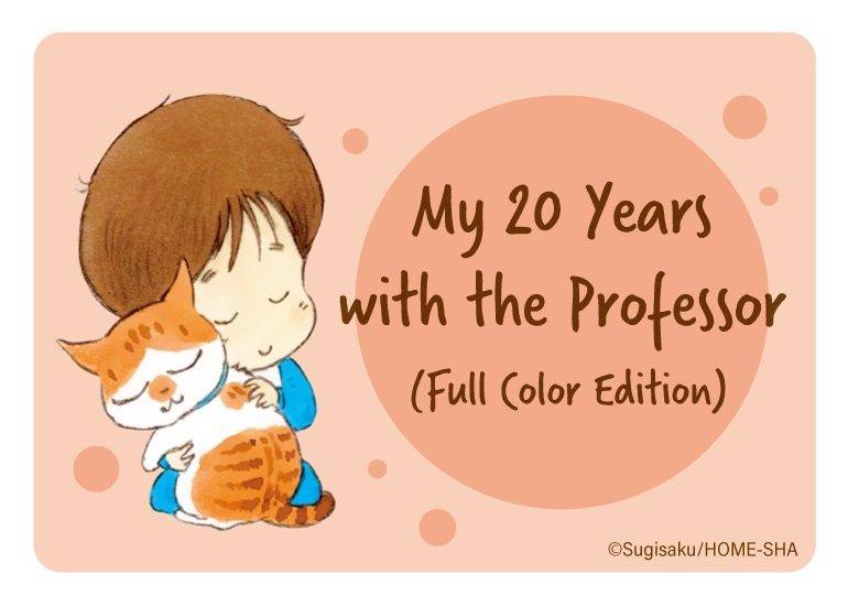 My 20 Years with the Professor (Full Color Edition)