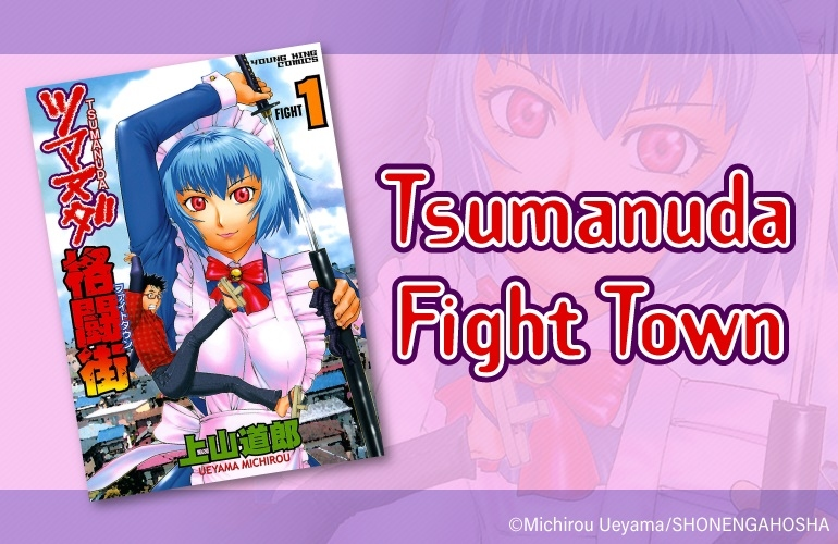 Tsumanuda Fight Town