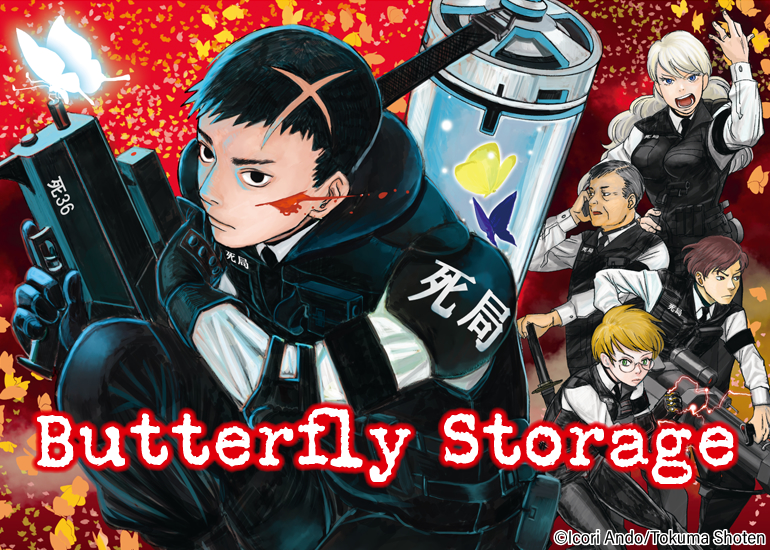 Butterfly Storage