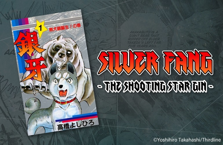 Silver Fang - The Shooting Star Gin -