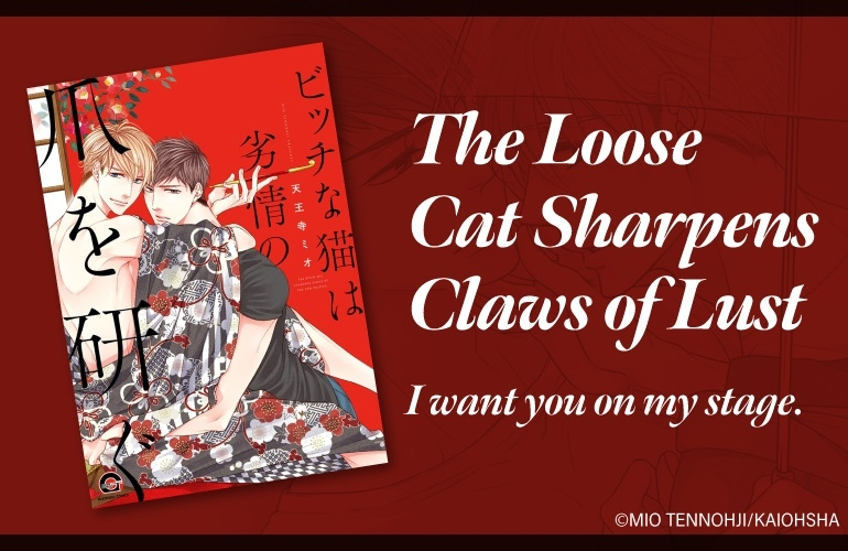 The Loose Cat Sharpens Claws of Lust