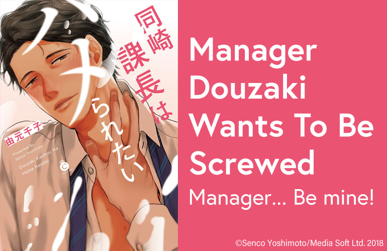 Manager Douzaki Wants To Be Screwed