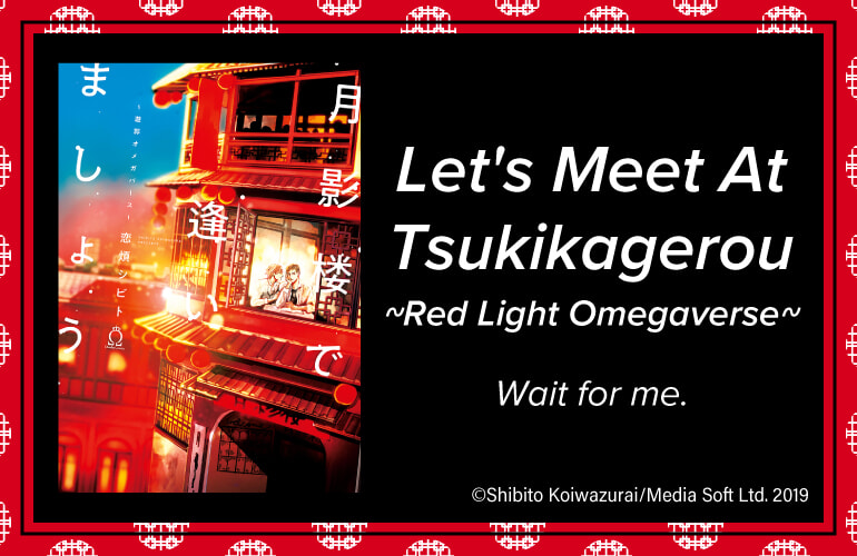Let's Meet At Tsukikagerou ~Red Light Omegaverse~