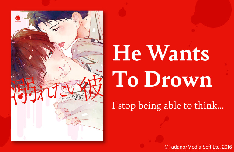 He Wants To Drown