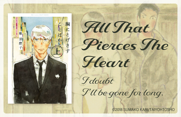 All That Pierces The Heart